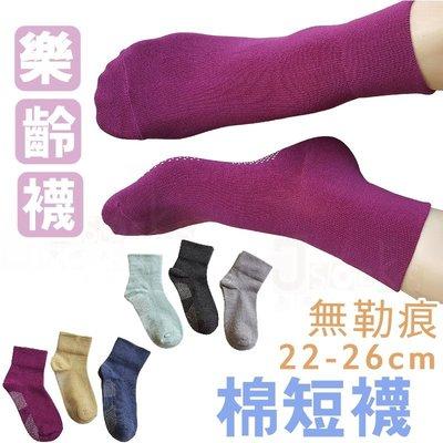 L-82-6 全素面-無痕短襪【大J襪庫】女襪22-26cm 寬口襪無勒痕 樂齡襪 吸汗棉襪 好穿保暖襪 防滑襪 台灣製