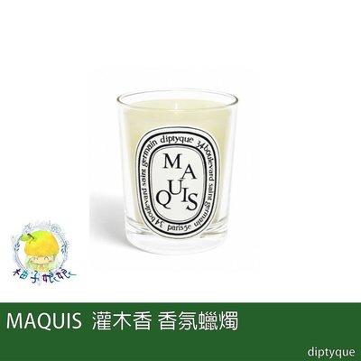 柚子娘娘代購 DIPTYQUE 巴黎香氛 MAQUIS 灌木香 香氛蠟燭 國外限定 190g