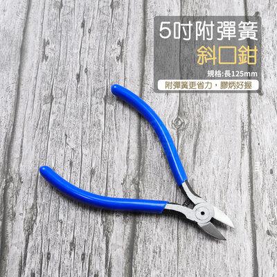 附發票「工具仁」5吋斜口鉗 模型剪 彈簧斜口鉗 模型鉗 模具 鉗子 老虎鉗 毛邊 射出成型 塑膠射出 膠柄工具鉗