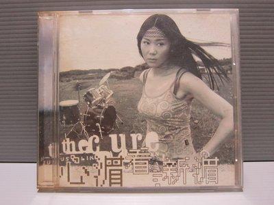 藍心湄  男人的新衣 心湄看新湄 有歌詞佳 原版CD片佳 有回函卡 有現貨 華語女歌手 保存良好
