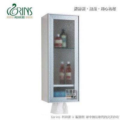 《振勝網》Corins 柯林斯 100%防水材質+鋁本色鋁框 面紙抽吊櫃 衛生紙抽吊櫃 置物櫃  SF-05-LG