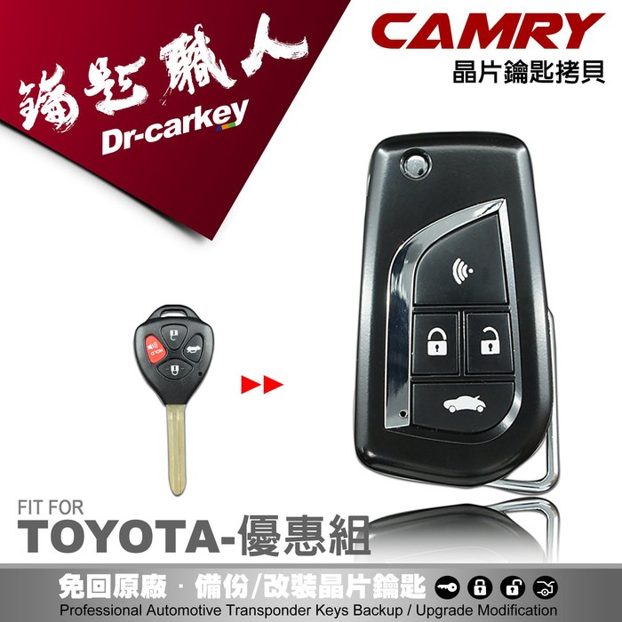 【汽車鑰匙職人】TOYOTA CAMRY 8 代  豐田 汽車 晶片 桃型 直立 鑰匙 升級摺疊 整合式 黑色