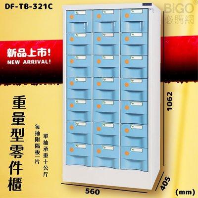 【新型收納】大富 21抽 重量型零件櫃(藍) DF-TB-321C 每格承重10kg 收納櫃 分類櫃 抽屜櫃 工廠 公司