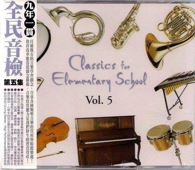 *【絕版品】CLASSICS FOR ELEMENTARY SCHOOL // 全民音檢 第五集~ 雙 CD 裝