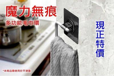 三兄弟魔力無痕系列廚房浴室實用雙功能毛巾掛架/環毛巾收納/免釘免鑽重複使用--現貨商品