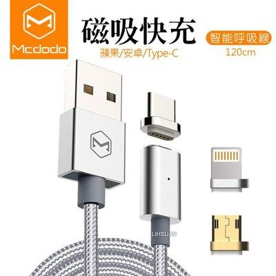 Mcdodo 三合一 蘋果iPhone/安卓Micro/TypeC磁吸充電線 LED 吸磁 傳輸線