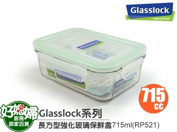 《好媳婦》㊣Glasslock【長方型強化玻璃保鮮盒715ml/RP521】保証真品,原裝進口~超好用