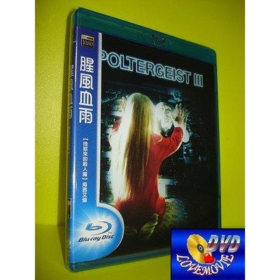 A區Blu-ray藍光台灣正版【腥風血雨Poltergeist 3(1988)】[含中文字幕]全新未拆(鬼哭神號第3集)