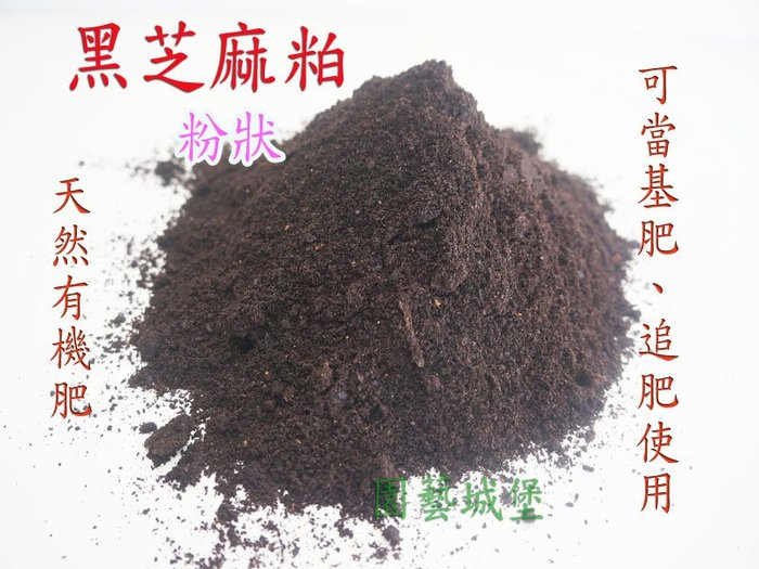 【園藝城堡】黑芝麻粕 芝麻渣(300g) 天然有機肥 有機草莓 蔬果