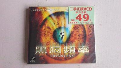 【鳳姐嚴選二手唱片】  黑洞頻率 FREQUENCY 2VCD