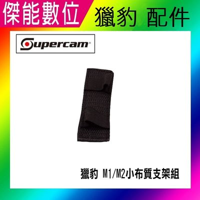 Supercam 獵豹 M1 M2 A1 A260 適用 小布質支架【傑能數位高雄】