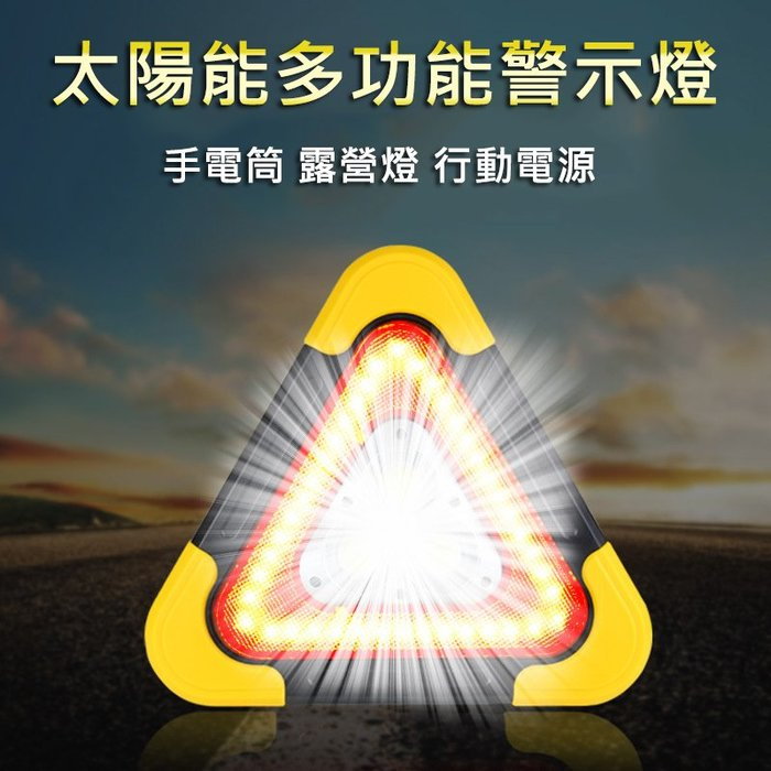 【加大太陽能多功能警示燈】超亮LED 警示燈 三角燈 照明燈 閃燈 露營燈 手電筒