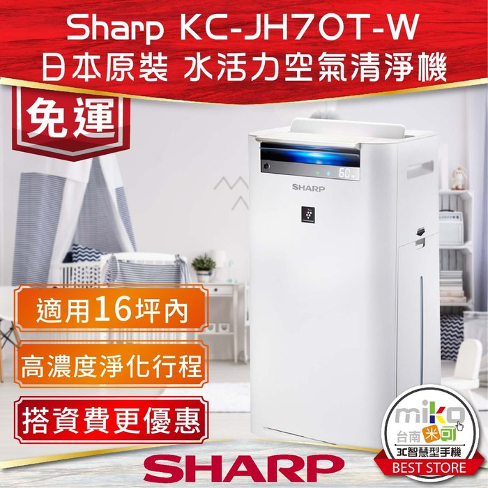 SHARP 夏普 日本原裝 水活力空氣清淨機 KC-JH70T-W【台南MIKO手機館】攜碼亞太796月租上網方案