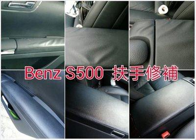 皮椅修補 換皮 破 龜裂 換補 扶手 天鵬 W204 福斯s500 golf polo gti BENZ BMW W211 E200