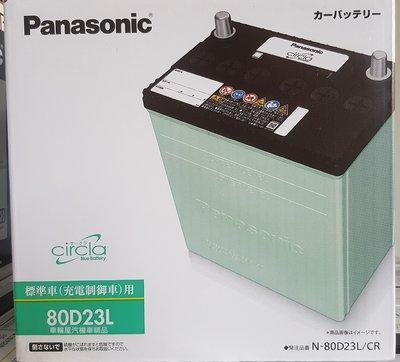 【車輪屋】國際牌 日本製 80D23L 電池 電瓶 Lancer fortis Outlander Colt Plus