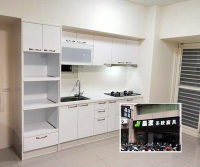 經典居家款 白色優選210cm上下櫃+60cm電器櫃+喜特麗三機 系統廚具 韓國人造石流理台 廚具 客製化訂做