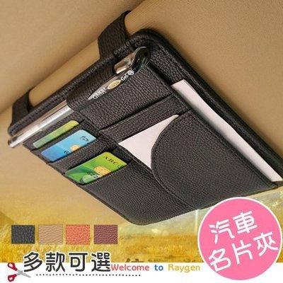 八號倉庫  汽車遮陽板收納包 車載票夾 名片卡片夾 車用筆夾用品 【1U040E539】