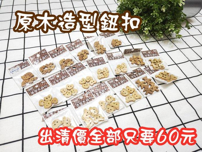 河馬班玩具-手作系列-原木造型鈕扣📢特價出清60❗❗多種圖形混裝喔~