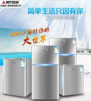 【興達生活】小冰箱迷妳雙開雙門小型家用宿舍冷藏冷凍節能二人世界電冰箱小型(規格多,請聯系客服核實價格)