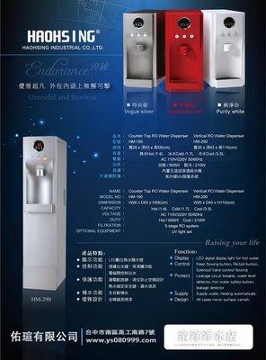 優雅超凡*HM-290/HM290冰溫熱落地型飲水機含五道RO系統只賣15300元(免費安裝?)。