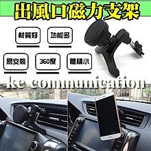 寶可夢 新一代 360°度多功能 強力吸附 出風口磁力支架 車架 固定架 導行架 彈簧夾iphone6s note7凱益
