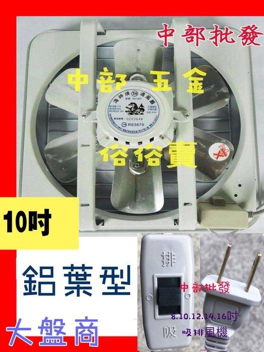 『風扇 』海神牌 TH-1001 10吋 鋁葉型吸排兩用扇 通風機 抽風機 壁式通風扇 抽