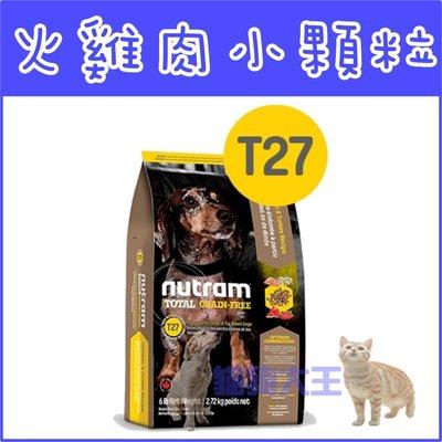 **貓狗大王**【贈500元禮卷】紐頓nutram/無穀全能-迷你犬 火雞配方T27----6.8kg