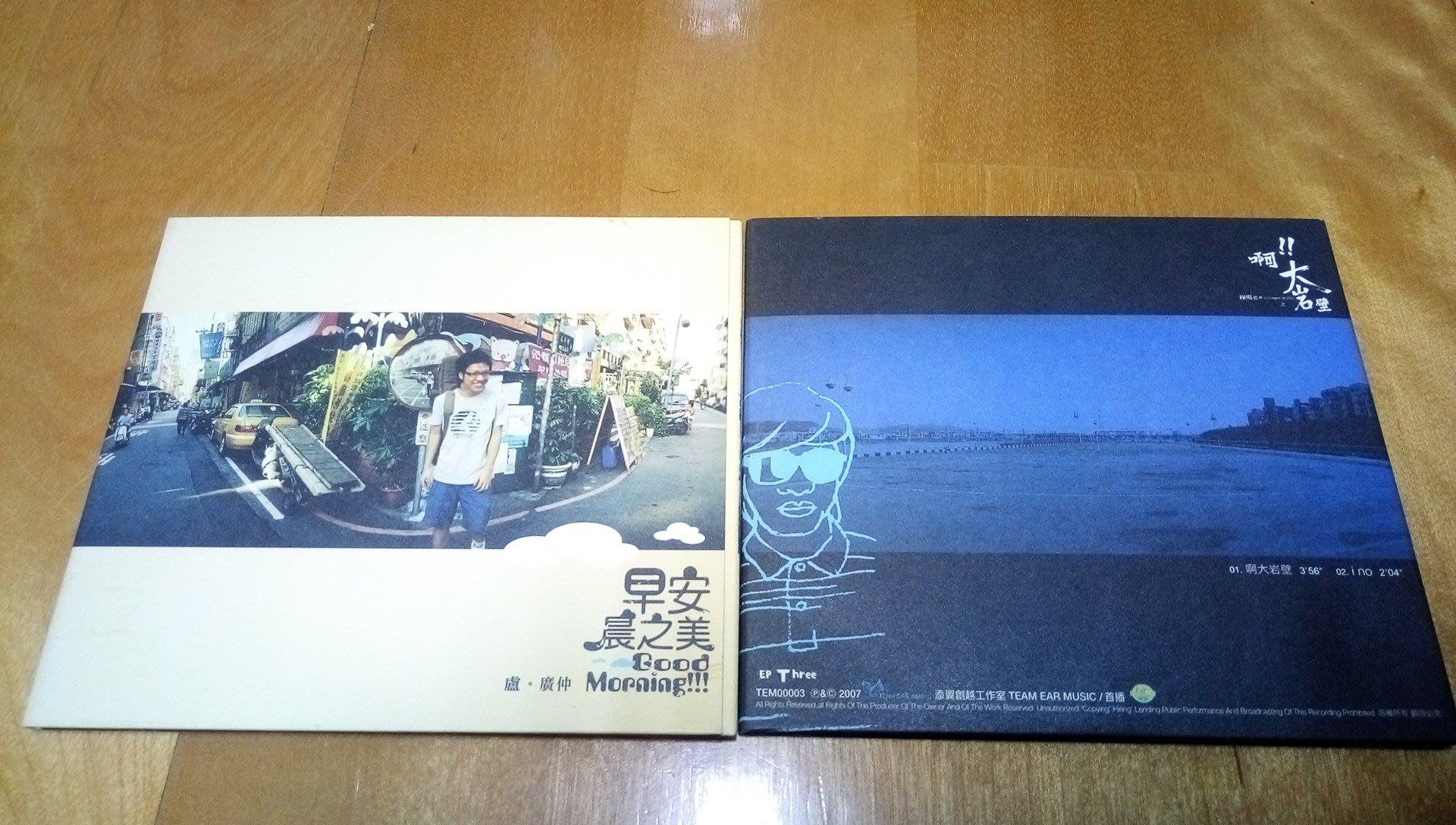 二手CD~盧廣仲單曲(啊!大岩壁)保存良好近全新,已絕版 PS(早安晨之美)已售出