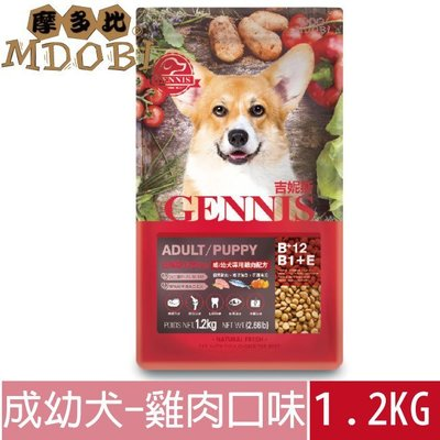 【MDOBI摩多比】GENNIS吉妮斯 特級成/ 幼犬配方 狗飼料1.2KG(雞肉口味) 新北市