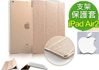 頂級皮套(支架功能) iPad Air  2 保護套 支架系列 媲美原廠Smart Cover皮套 多色可選擇