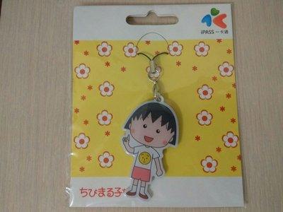 櫻桃小丸子《休閒風》一卡通造型卡  吊飾,單價300元