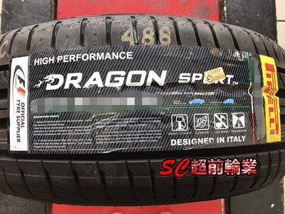【超前輪業】PIRELLI 倍耐力 DRAGON SPORT 龍胎 245/40-18 特價 5100 另有 F1A3
