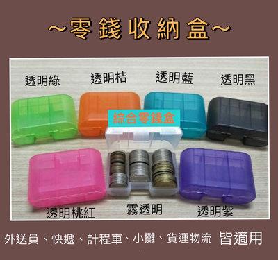 外送員配備~零錢收納盒/綜合零錢盒/口袋零錢盒~攜帶方便