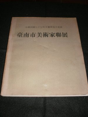 【臺南市美術家聯展】78年 台南市政府