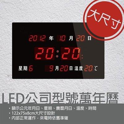鋒寶 大數字型 LED 電子鐘 FB-12275 (時鐘/掛鐘/鬧鐘/萬年曆/行事曆)