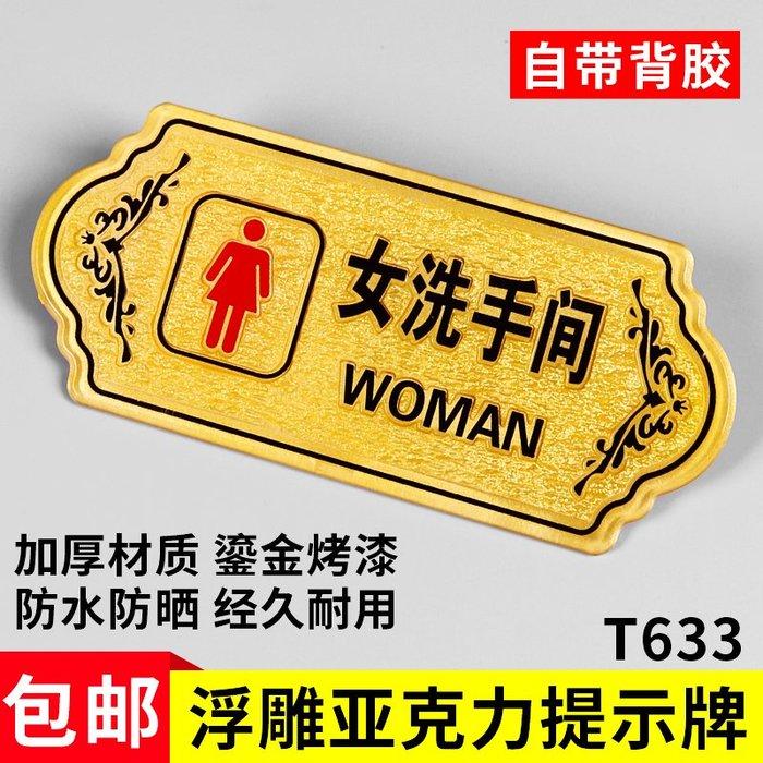 聚吉小屋 #男女洗手間衛生間廁所指示牌標識標志牌亞克力推拉門牌廁所衛生間指示牌酒店門牌標識牌標示牌