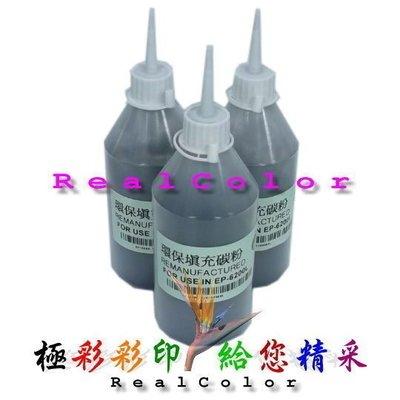 極彩 附彩色說明說 EPSON 6200L 6200 環保相容填充碳粉 S050166 S050167 單瓶100G