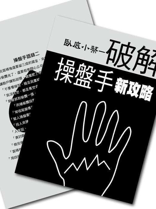 臥底小蔡──《破解操盤手  新攻略》已購2013年版讀者購買