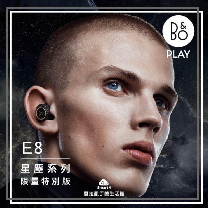 【愛拉風】B&O PLAY BeoPlay E8 星塵系列 限量特別版 真無線 藍牙耳機 數量有限 BeoPlay