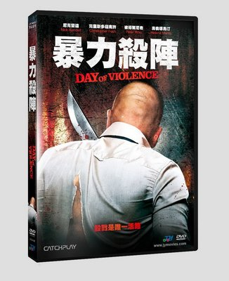 [DVD] - 暴力殺陣 A Day of Violence ( 台灣正版 )