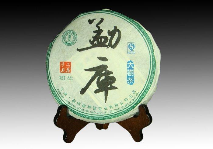 2006年勐庫大樹茶(生茶) 357克