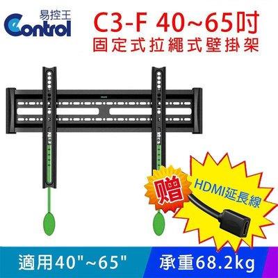 【易控王】贈HDMI延長線 C3-F 40~65吋拉繩固定式壁掛架/耐重68kg/60X40cm(10-304-01複)