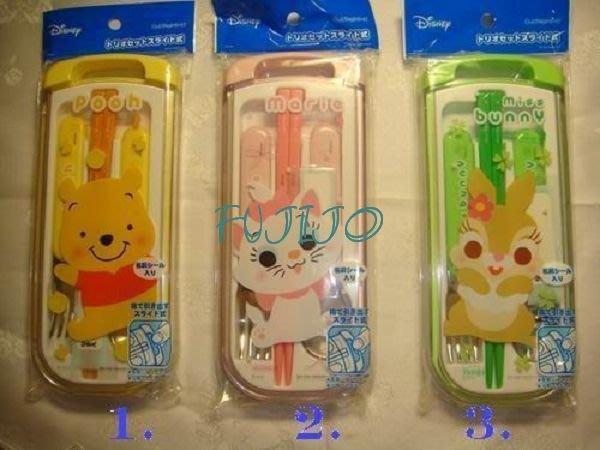 ~FUJIJO~現貨~日本【Pooh維尼熊Marie瑪莉貓miss bunny邦尼小姐】3件式攜帶筷子組 保證日本正版