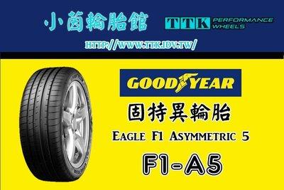 【員林 小茵 輪胎 舘】Goodyear 固特異 F1A5 225/40-18 導入多項新科技,操控能力讓人印象深刻。