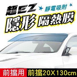 送工具組!! 超EZ【隱形 隔熱膜】隱形 靜電 隔熱紙  前擋用 20X130公分 免運