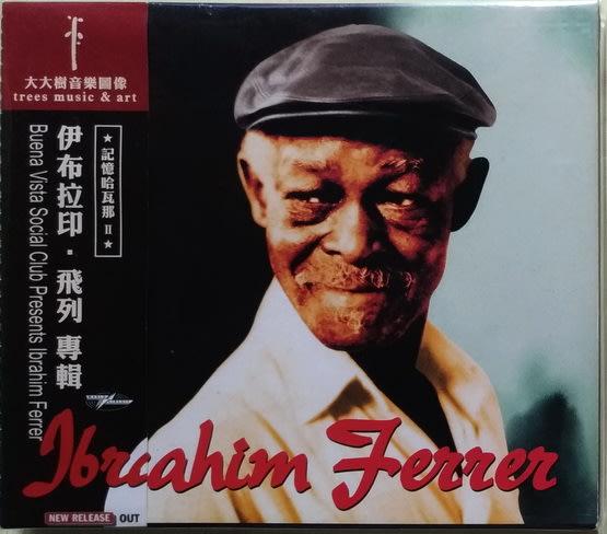 《絕版專賣》記憶哈瓦那 II / Ibrahim Ferrer 伊布拉印飛列 (外紙盒.側標完整)