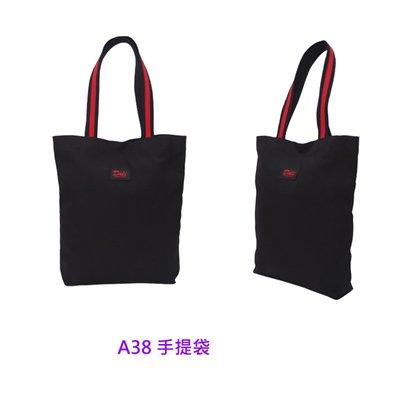 【帆布手提袋A38-1】 帆布包 手拿包 手提包 肩背包 客製化 手工裁製《DaliSports亞美》