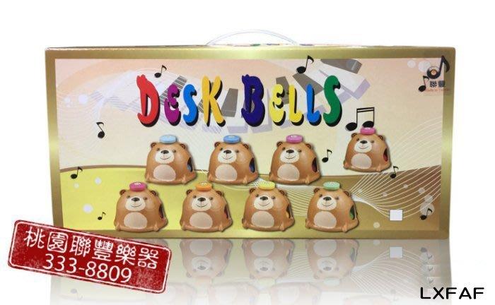 《∮聯豐樂器∮》8音咖啡熊 紙盒裝 八音按鐘 按式旋律鐘 桌上按鐘 律音鐘 幼兒教具 奧福樂器800元《桃園現貨》