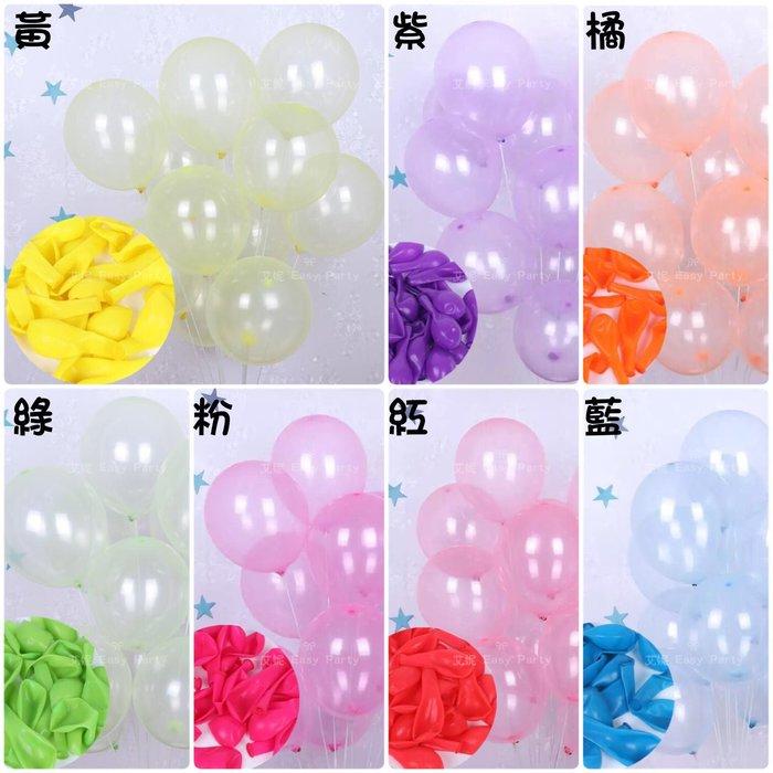 ◎艾妮 EasyParty 🇹🇼現貨【10寸特厚透明氣球】2.2克 活動佈置 生日派對 拍照道具 拍攝道具 水晶氣球