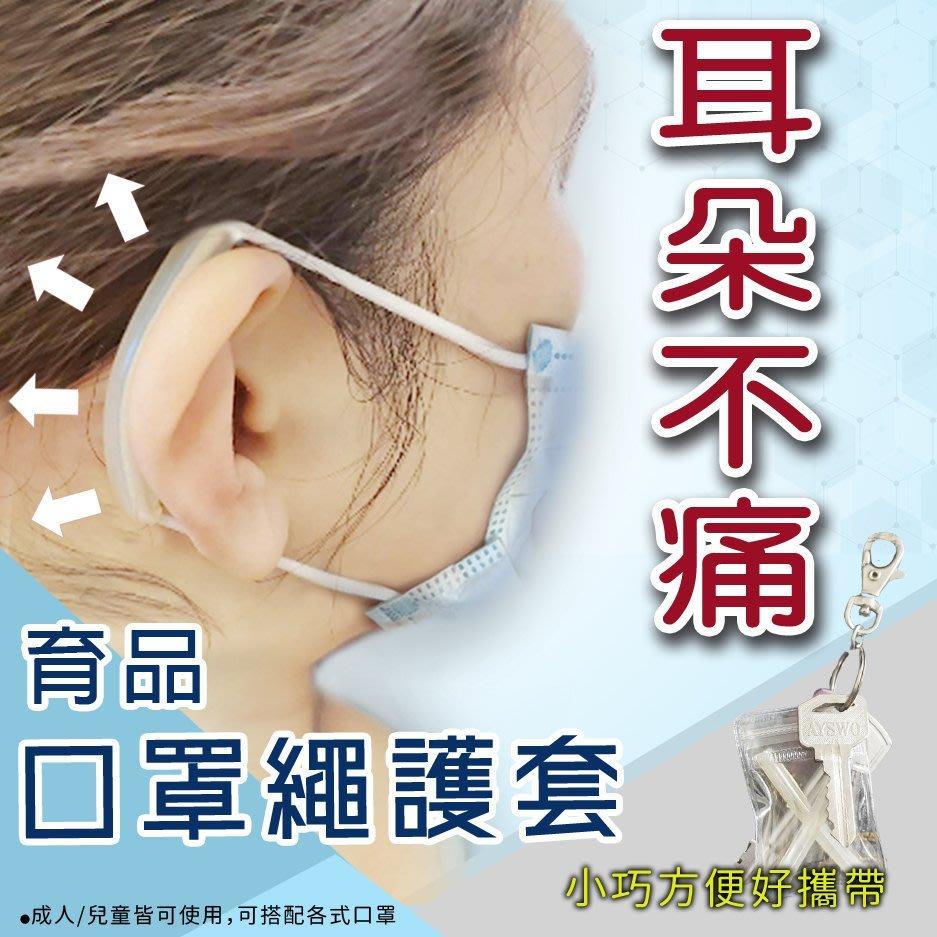 現貨不用等 口罩繩護套 耳朵不痛 台灣製 不磨傷 降低不舒服感減壓軟矽膠材質兒童不疼痛適合長期配戴育品多功能防疫新冠肺炎